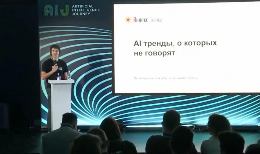 Иван Карпеев (Яндекс Толока)