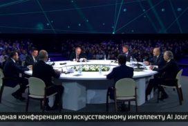 Путин выступил на конференции AI Journey