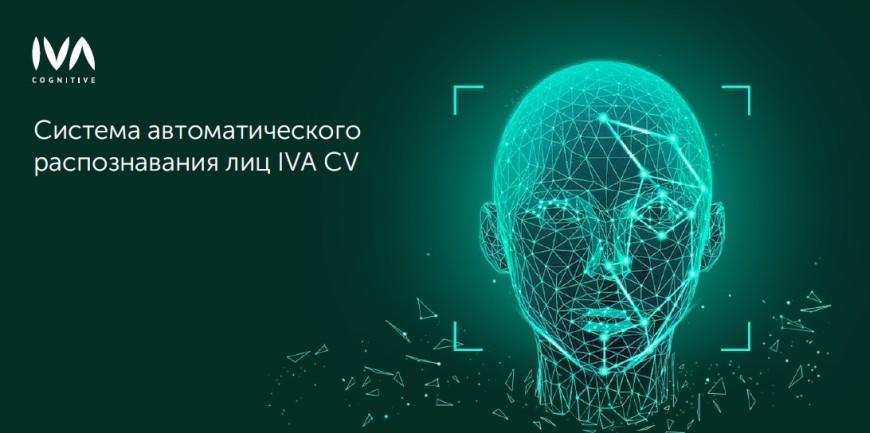 Система распознавания лиц IVA CV