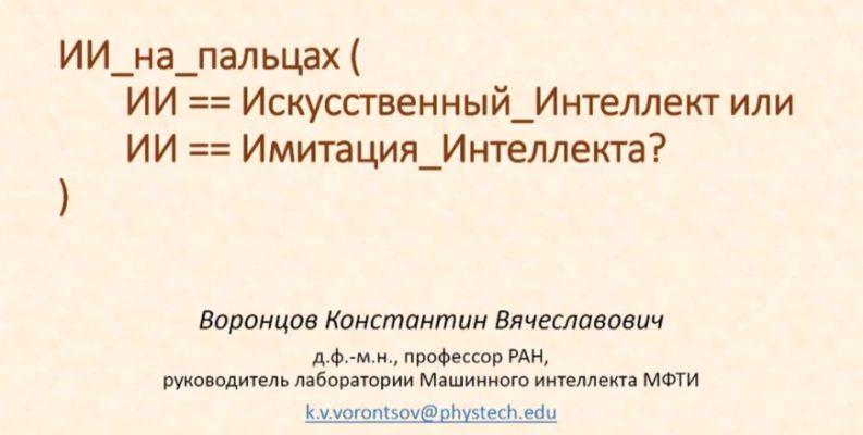 лекция Константина Воронцова ИИ на пальцах