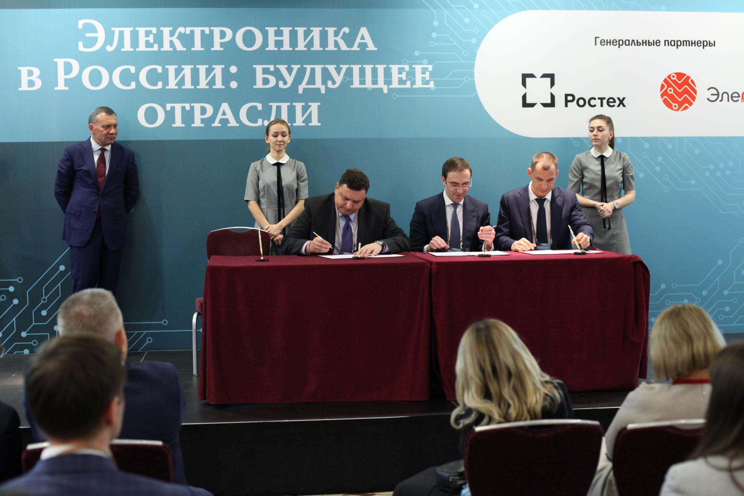 Лидеры отечественного рынка микроэлектроники подписали соглашение о создании Консорциума отраслевого сообщества