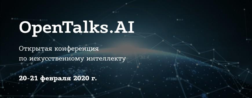 Конференция по искусственному интеллекту OpenTalks.AI, 20-21 февраля 2020