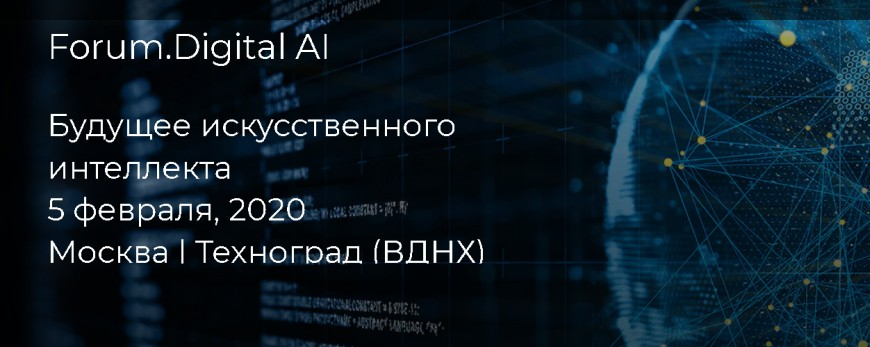 Forum.Digital AI