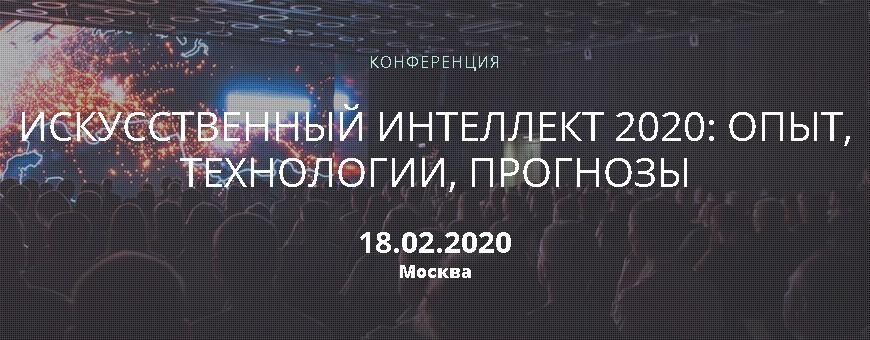 Искусственный интеллект 2020