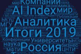 Альманах Искусственный интеллект Итоги 2019