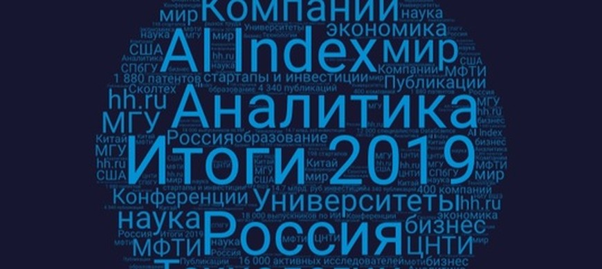 Вышел 4-й Альманах «Искусственный интеллект» «Итоги 2019»