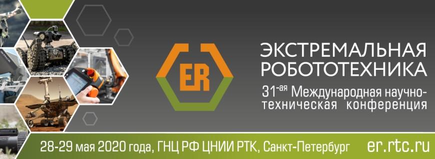 Конференция «Экстремальная робототехника», 24-25 сентября 2020 года, Санкт-Петербург