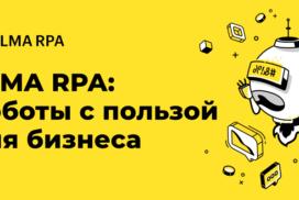 ELMA RPA система роботизации бизнеса