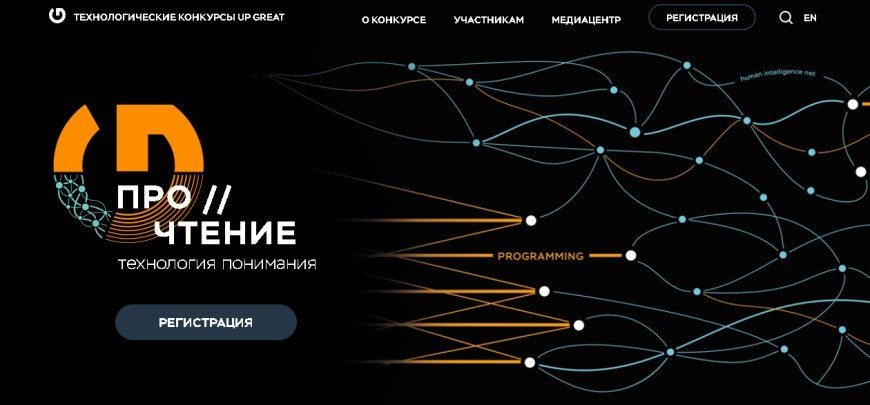 100 миллионов рублей за решение, которое сможет анализировать содержание текстов