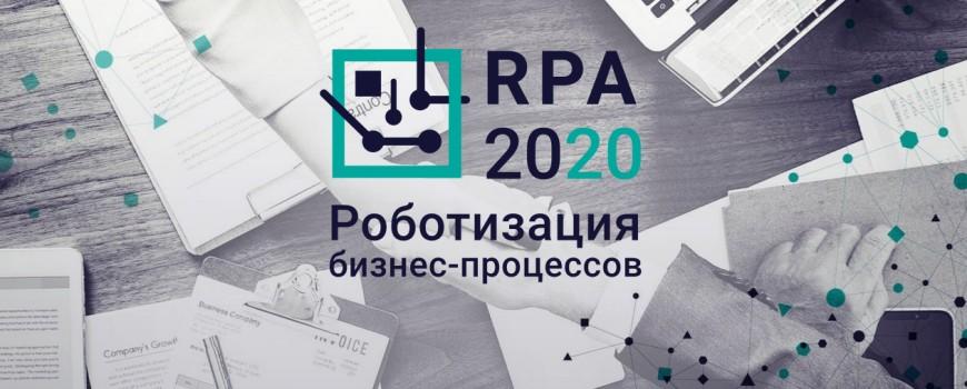 Роботизация бизнес-процессов 2020