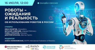 Об использовании роботов в России