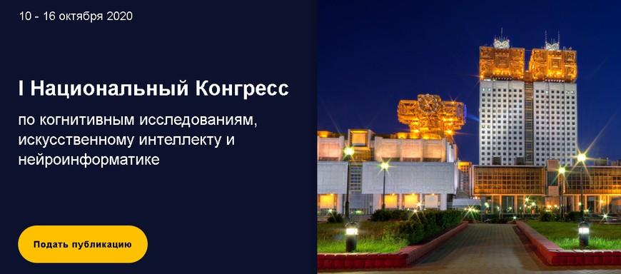 Первый национальный конгресс CAICS-2020, 10-16 октября 2020, Москва