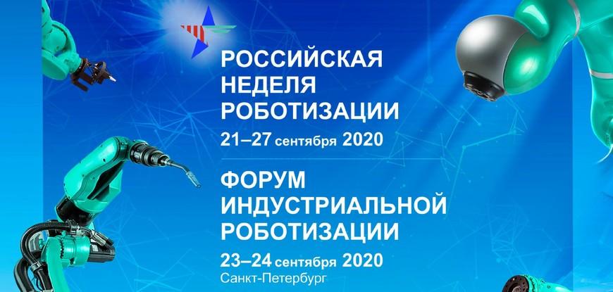 Российская неделя роботизации, 21-27 сентября 2020, Санкт-Петербург