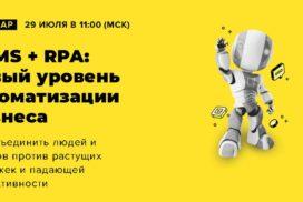 BPMS + RPA Вебинар 29 июля