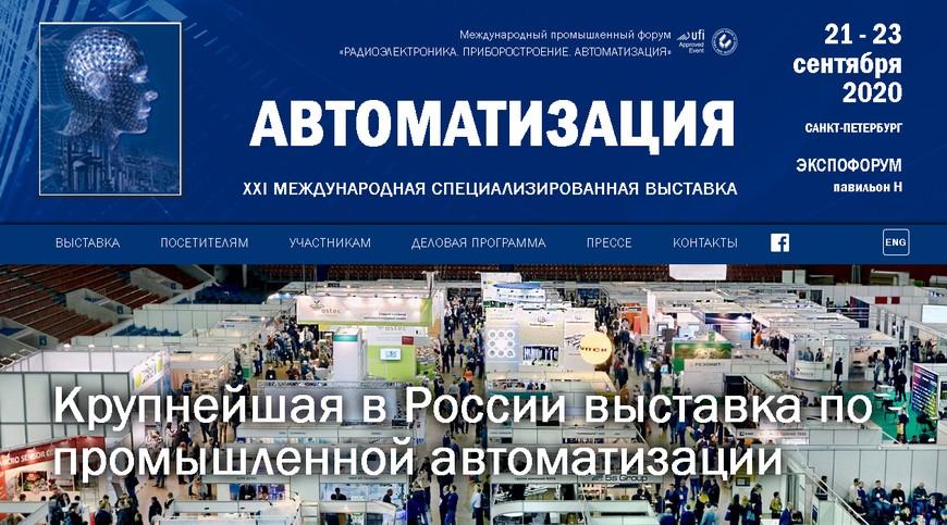 Выставка «АВТОМАТИЗАЦИЯ», 21-23  сентября 2020, Санкт-Петербург