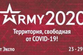 Армия-2020