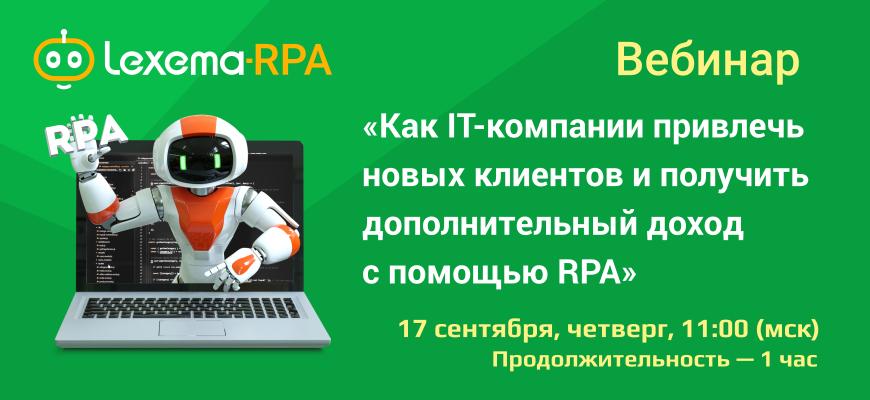 вебинар по платформе Lexema-RPA