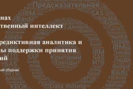 Альманах Искусственный интеллект Предиктивная аналитика