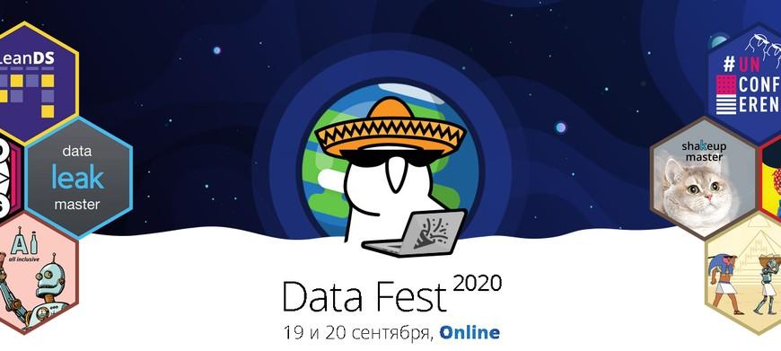 Конференция по data science Data Fest Online 2020, 19-20 сентября