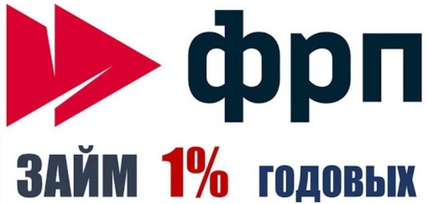 ФРП снизил ставку по займам