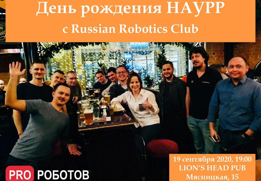 Russian Robotics Club возвращается