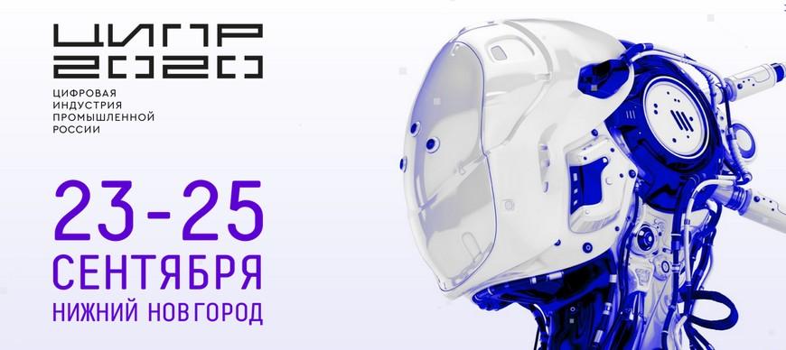 ЦИПР-2020