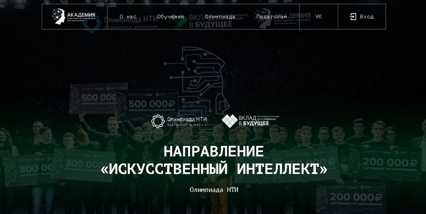 AI-ACADEMY Академия искусственного интеллекта. Олимпиада