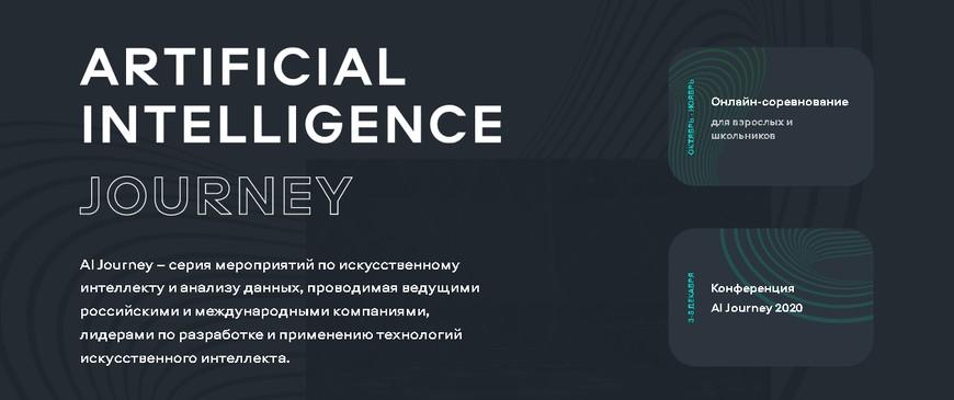 Artificial Intelligence Journey пройдет онлайн с 3 по 5 декабря 2020 года