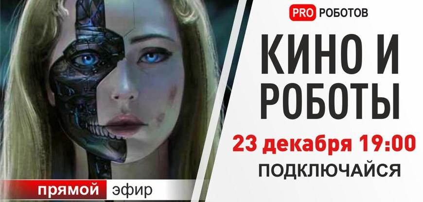Кино и роботы