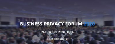Business Privacy Forum 2020