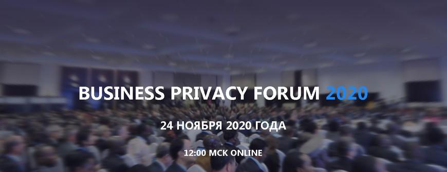 Конференция о персональных данных для руководителей «Business Privacy Forum 2020»