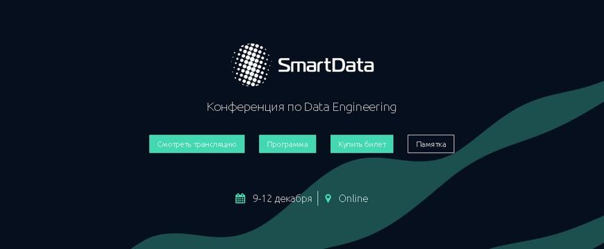SmartData 2020