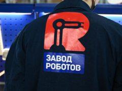 Завод роботов 4