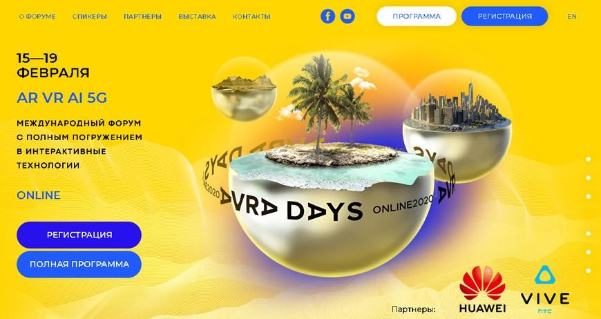 Форум AVRA DAYS с 15 по 19 февраля онлайн