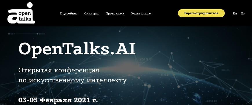Конференция по искусственному интеллекту OpenTalks.AI 3-5 Февраля 2021