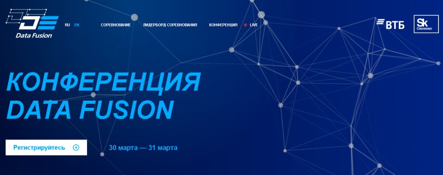 Конференция Data Fusion