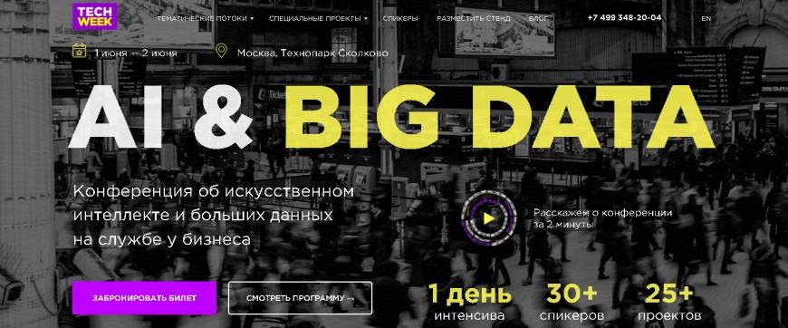 AI-BIG-DATA-DAY