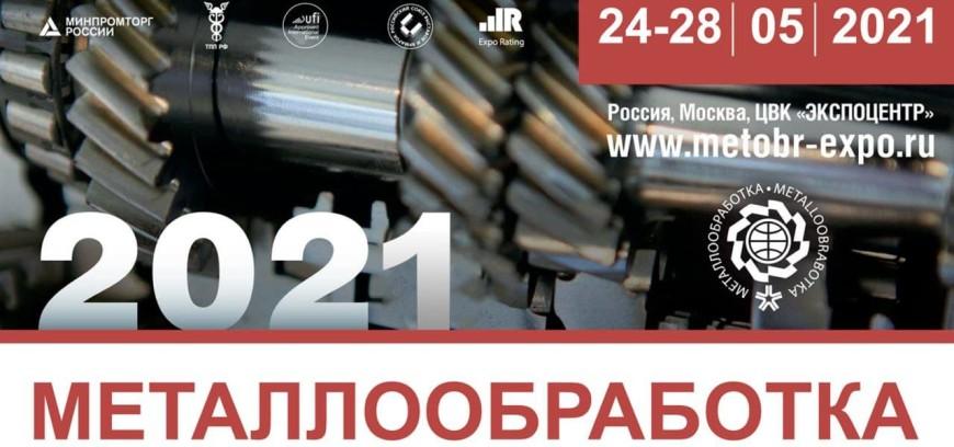 Конференция «Промышленная роботизация»