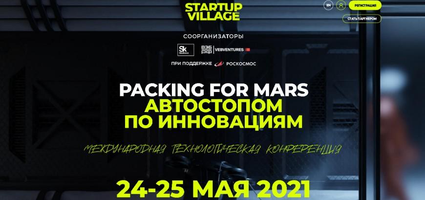 Startup Village 2021