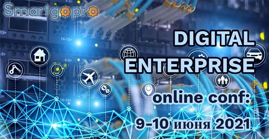 DIGITAL ENTERPRISE  Цифровые процессы