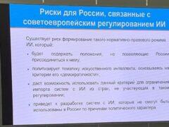 риски для РФ при создании международного регулирования ИИ_2021-08-22